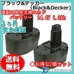 2個セット ブラック&デッカー(Black&Decker) 電動工具用 ニカド 互換バッテリー 14.4V 1.3Ah (PS140) 対応