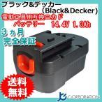 ブラック&デッカー(Black&Decker) 電動工具用 ニカド 互換バッテリー 14.4V 1.3Ah (A144) 対応