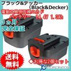 2個セット ブラック&デッカー(Black&Decker) 電動工具用 ニカド 互換バッテリー 14.4V 1.3Ah (A144) 対応