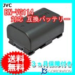 ビクター(JVC) BN-VG114 互換バッテリー (VG107 / VG114 /VG121 VG138 )