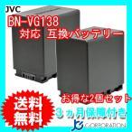 2個セット ビクター(Victor) BN-VG138 互換バッテリー (VG107 / VG114 /VG121 VG138 )