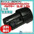 ボッシュ(BOSCH) 電動工具用 リチウムイオン 互換バッテリー 10.8V 1.5Ah (2607336013) (2607336014) 対応