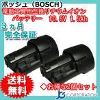 2個セット ボッシュ(BOSCH) 電動工具用 リチウムイオン 互換バッテリー 10.8V 1.5Ah (2607336013) (2607336014) 対応