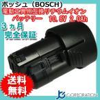 ボッシュ(BOSCH) 電動工具用 リチウムイオン 互換バッテリー 10.8V 2.0Ah (2607336013) (2607336014) 対応