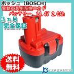 ボッシュ(BOSCH) 電動工具用 ニカド 互換バッテリー 14.4V 2.0Ah (2 607 335 534) 対応