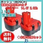 2個セット ボッシュ(BOSCH) 電動工具用 ニカド 互換バッテリー 14.4V 2.0Ah (2 607 335 534) 対応
