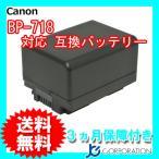 キャノン(Canon) BP-718 互換バッテリー (残量表示対応) (BP-709  /  BP-718  /  BP-727  /  BP-745)