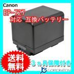 キャノン(Canon) BP-727 互換バッテリー (残量表示対応) (BP-709 / BP-718 / BP-727 / BP-745)
