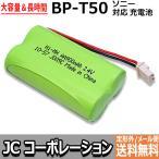 ソニー ( SONY ) コードレス子機用充電池(BP-T50 対応互換電池) J009C