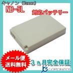 キャノン(Canon) NB-5L 互換バッテリー