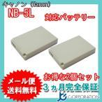 2個セット キャノン(Canon) NB-5L 互換バッテリー