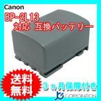 キャノン(Canon) BP-2L13 互換バッテリー