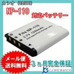 カシオ(CASIO) NP-110 互換バッテリー
