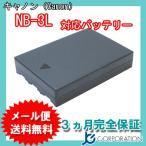 キャノン(Canon) NB-3L 互換バッテリー