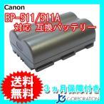 キャノン(Canon) BP-511/BP-511A 互換バッテリー
