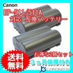 2個セット キャノン(Canon)  BP-511/BP-511A 互換バッテリー