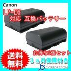 2個セット キャノン(Canon) LP-E6 互換バッテリー (残量表示対応)EOS 70D/6D対応