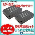2個セット キャノン(Canon) LP-E12 互換バッテリー