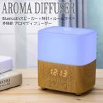 多機能 アロマディフューザー+bluetooth機能+目覚まし時計機能 寝室などのインテリアにオススメ 加湿器としても