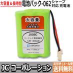 NTT コードレス子機用充電池(CT-デンチパック-062 対応互換電池) J005C