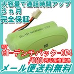 NTT コードレス子機用充電池(CT-デンチパック-074 / 080 対応互換電池) J010C