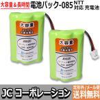 2個セット NTT コードレス子機用充電池(CT-デンチパック-085 対応互換電池) J002C
