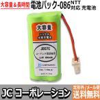 NTT コードレス子機用充電池(CT-デンチパック-086 / 087 対応互換電池) J007C