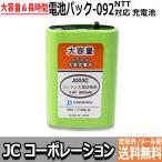 NTT コードレス子機用充電池(CT-デンチパック-092 対応互換電池) J003C