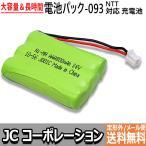 NTT コードレス子機用充電池(CT-デンチパック-093 対応互換電池) J001C