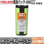 NTT コードレス子機用充電池(CT-デンチパック-096 対応互換電池) J006C