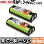 2個セット NTT コードレス子機用充電池(CT-デンチパック-096 対応互換電池) J006C