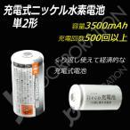 iieco 充電池 単2 充電式電池 単品 エネループ/eneloop を超える大容量3500mAh 500回充電