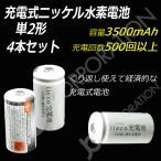 iieco 充電池 単2 充電式電池 4本セット エネループ/eneloop を超える大容量3500mAh 500回充電