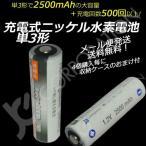 iieco 充電式乾電池 単品 エネループ / eneloop pro 以上の大容量2500mAh 500回充電 充電式ニッケル水素電池 単3形 4本ご注文毎に収納ケース付