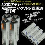 iieco 充電式乾電池 12本セット エネループ / eneloop pro 以上の大容量2500mAh 500回充電 充電式ニッケル水素電池 単3形 4本ご注文毎に収納ケース付