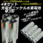 iieco 充電式乾電池 4本セット エネループ / eneloop pro 以上の大容量2500mAh 500回充電 充電式ニッケル水素電池 単3形 4本ご注文毎に収納ケース付