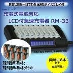 【iieco】 単3形4本+単4形4本+8本対応急速充電器 セット RM-33 電池収納ケース2個付