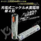 iieco 充電式乾電池 単品 エネループ / eneloop pro 以上の大容量1000mAh 500回充電 充電式ニッケル水素電池 単4形 4本ご注文毎に収納ケース付