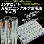 iieco 充電式乾電池 16本セット エネループ / eneloop pro 以上の大容量1000mAh 500回充電 充電式ニッケル水素電池 単4形 4本ご注文毎に収納ケース付