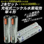 iieco 充電式乾電池 2本セット エネループ / eneloop pro 以上の大容量1000mAh 500回充電 充電式ニッケル水素電池 単4形 4本ご注文毎に収納ケース付