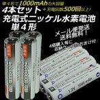 iieco 充電式乾電池 4本セット エネループ / eneloop pro 以上の大容量1000mAh 500回充電 充電式ニッケル水素電池 単4形 4本ご注文毎に収納ケース付