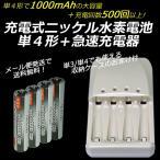 iieco 単4形4本+4本対応急速充電器 セット BC-0905A 電池収納ケース1個付