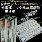 iieco 充電式乾電池 8本セット エネループ / eneloop pro 以上の大容量1000mAh 500回充電 充電式ニッケル水素電池 単4形 4本ご注文毎に収納ケース付