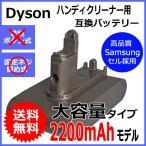大容量 差込口ネジ式  ダイソン(dyson) 掃除機充電池 DC31 / DC34 / DC35 / DC44 / DC45 対応 リチウムイオンバッテリー (22.2V / 2200mAh)