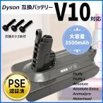 ダイソン V10 SV12 対応 互換 バッテリー SONYセル 大容量 3500mAh Fluffy Fluffy+ Absolute Absolutepro Animal+
