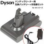 【充電器セット】ダイソン (dyson) V6 DC58 DC59 DC61 DC62 DC72 DC74 SV09 SV08 SV07 SV04 互換バッテリー 21.6V 3.5Ah + 充電器