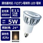 ショッピングled電球 iieco LED電球 ハロゲン スポットライト 40W相当 E11対応 電球色 照射角24°