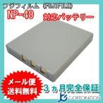 フジフィルム(FUJIFILM) NP-40 / NP-40N / ペンタックス(PENTAX) D-LI8 / D-Li85 互換バッテリー