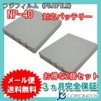 2個セット フジフィルム(FUJIFILM) NP-40 / NP-40N / ペンタックス(PENTAX) D-LI8 / D-Li85 互換バッテリー