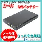 フジフイルム(FUJIFILM) NP-60 互換バッテリー